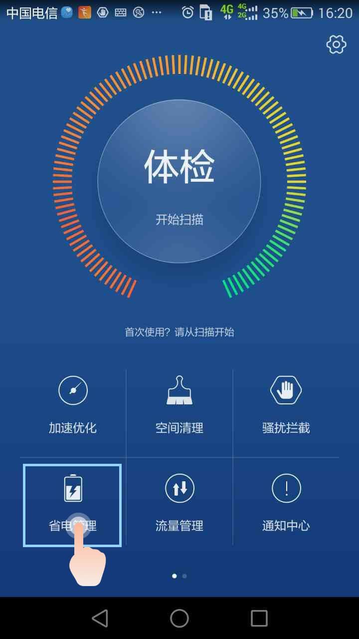 手机电池代理_华为手机管家设置(安卓6.0,如P9)-外勤365